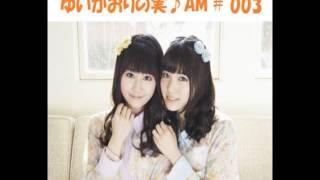 ゆいかおりの実♪AM #003(2012/11/24放送)より エンディングの前にある音...