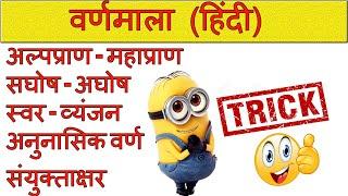varnmala in hindi grammar | वर्णमाला हिंदी व्याकरण | अल्पप्राण | महाप्राण | सघोष | अघोष | blackboard