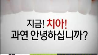 (무) 에이스 치아안심보험[홈쇼핑영상제작] 인포머셜 보…