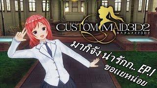 [MeowTV] Custom Maid 3D 2 [18+] EP.1