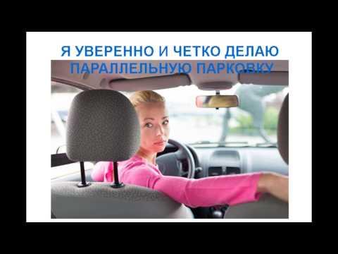 аффирмации при вождении