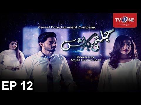 Jalti Barish - Episode 12 - TV One Drama - 30th July 2017