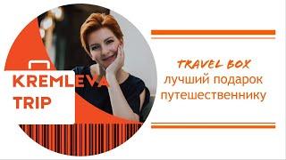 TravelBox в подарок для любимых друзей-путешественников