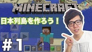 【マインクラフトPE】#1 みんなで作る日本列島!【ヒカキンゲームズ with Google Play】