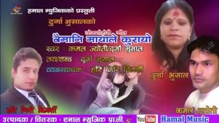 New Nepali Lok Dohori Song  2074 | 2017 | बैमानि मायाले कुरायो | by kamal joyti  & durga bhusal