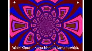 Wael Kfouri   shou bhebak lama btehki