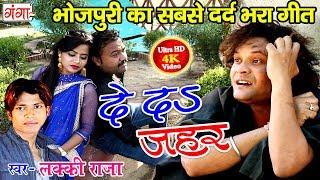 Lucky Raja का सुपरहिट Sad Song - दे दS ज़हर - De Da Zeher - Bhojpuri Songs 2018