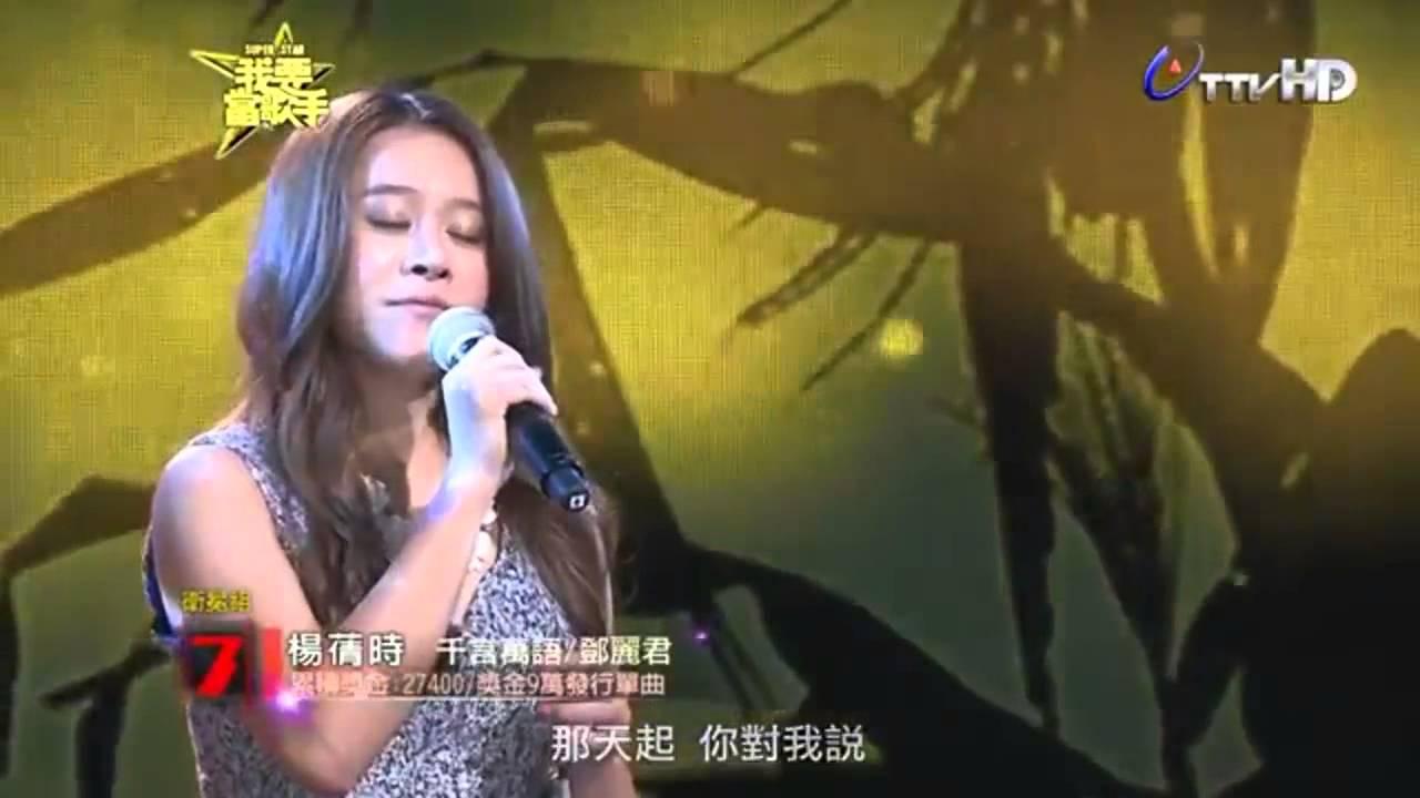 20140202 @我要當歌手 @楊蒨時 千言萬語 - YouTube