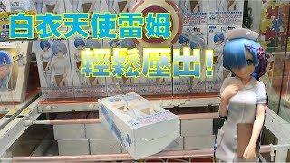 日本夾娃娃 白衣天使雷姆 レム 日本二爪娃娃機 ゼロから始める異世界生活 UFOキャッチャ 日本機台