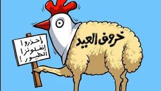 خرفان تهنئة عيد الاضحى مضحك Mp3