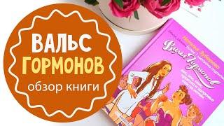 Вальс гормонов. Наталья Зубарева. Обзор книги