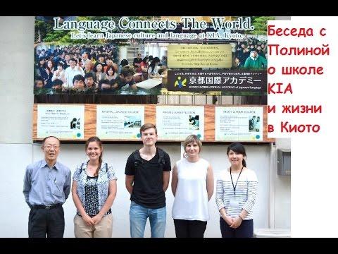 Отзыв Полины о школе Kyoto International Academy