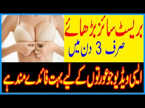 Breast Ka Size Bara Karny Ka Tarika - Desi Totkay Tips Urdu Hindi