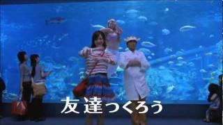 ロッテ Fit's フィッツ 新CM 「水族館」 「鑑賞」 連続再生 友達つ...