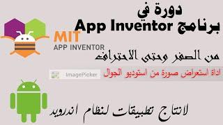 020 : اداة استعراض صورة من استوديو الجوال Image Picker - دورة app inventor screenshot 1