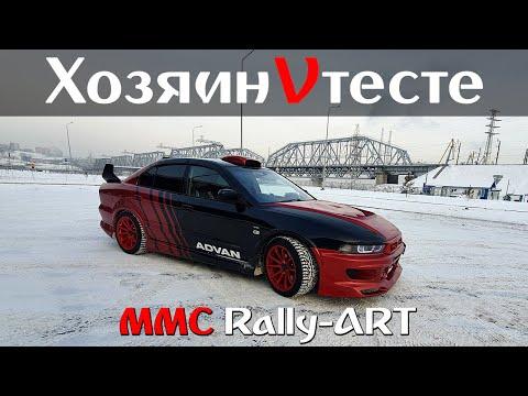 ХозяинVтесте | Mitsubishi Galant VR-4 Rally ART | Пилотная версия