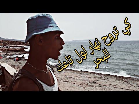 Groupe Lahlou - كي تروح نهار لول تاعك للبحر