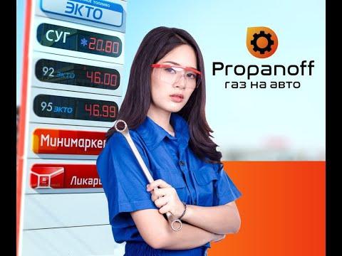 Пропанофф. Компания по установке и продаже газобаллонного оборудования