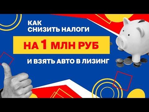Лизинг – что это такое + инструкция как снизить налоги на 1 млн рублей за счет лизинга