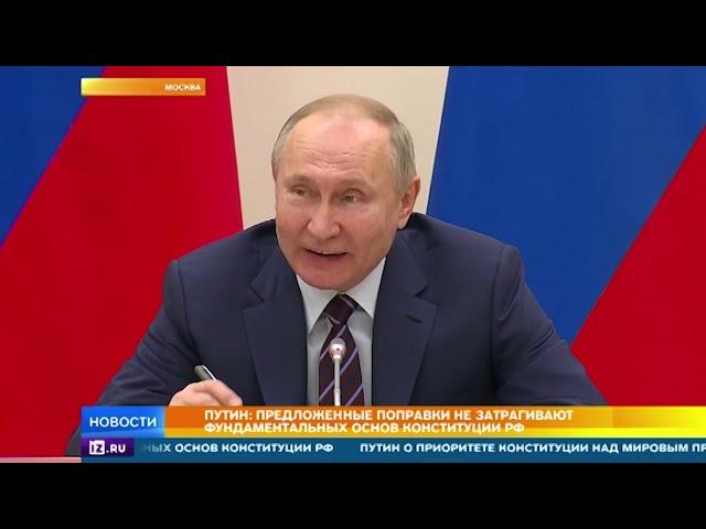 Путин объяснил смысл поправок в конституцию