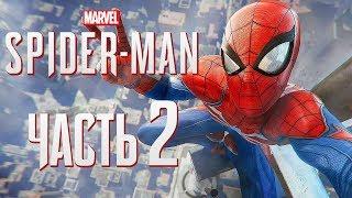 Прохождение Spider-Man PS4 [2018] — Часть 2: НОВЫЙ КОСТЮМ БЕЛОГО ПАУКА!
