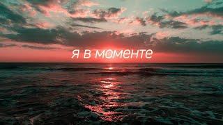 Джарахов \u0026 Markul – Я в моменте 10 ЧАСОВ