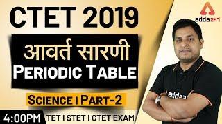 CTET 2019 | Science | आवर्त सारणी |  Periodic Table (Part 2)