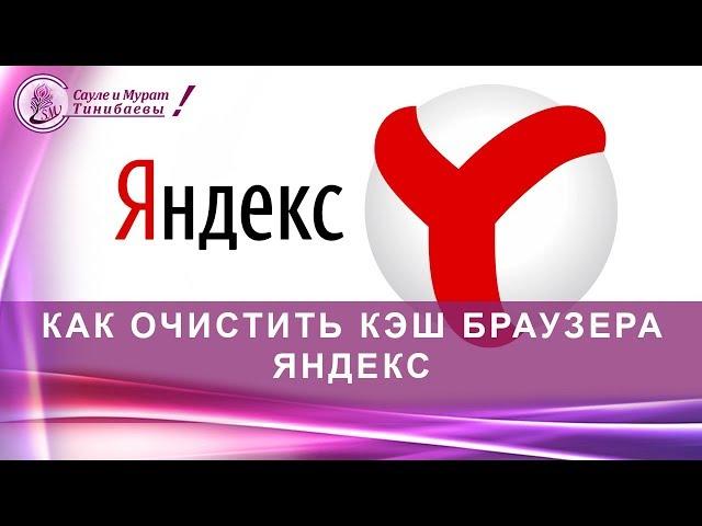 Как очистить кэш и куки в браузере Yandex [Яндекс]. Сауле и Мурат Тинибаевы. Телесная терапия.