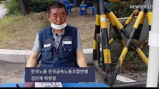 """""""포스코 성암산업 노조 탄압 말고 분사금지 약속 이행하…"""