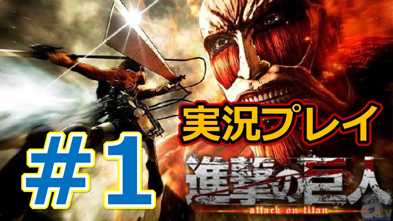 【PS4 】進撃の巨人attack on titan 序章 第一話 第104期訓練兵団 【実況#1】 - YouTube