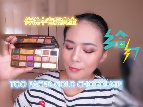 【2017】Too Faced GOLD CHOCOLATE 眼影盘Reviews//试色+DEMO