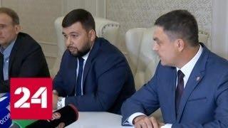 Главы республик Донбасса согласились освободить четырех пленных - Россия 24