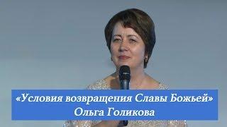 Условия возвращения Славы Божьей. Ольга Голикова. 23 июля 2017 года