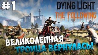 Dying Light: The Following. Серия 1 [Великолепная троица вернулась!]