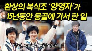 환상의 복식조 '양영자'가 몽골로 떠나 15년동안 한 놀라운 일.