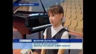 Вести Магнитогорск.Лычагова Валерия.