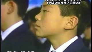 米沢二中入学式1990