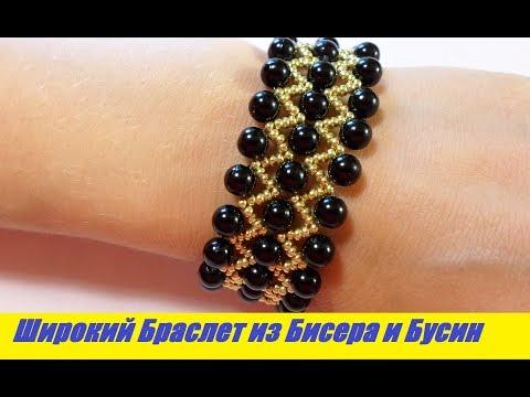 Широкий Браслет из Бисера и Бусин Мастер Класс / Tutorial: Wide Bracelet made of Beads Master Class!