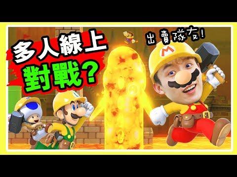 MARIO...Super Mario Maker 2 (2)#2