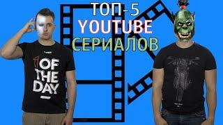 TOP-5 YOUTUBE СЕРИАЛОВ