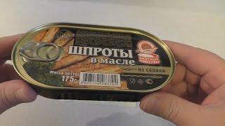 Шпроты из салаки (вкусные консервы) - консервы внутри(обзор)4к