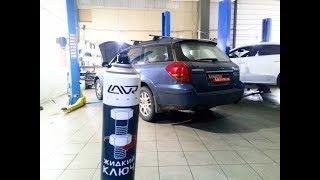 Subaru Outback - С чего и как начать ремонт авто, LAVR в теме