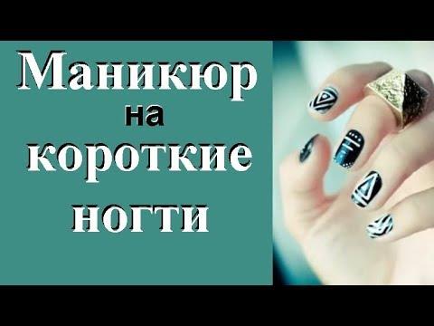 Красивый маникюр на короткие ногти....