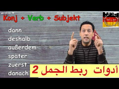 -أدوات ربط الجمل 2 -تعلم اللغة الالمانية -جمل مهمة /  Dann,danach,deshalb,außerdem,später,zuerst