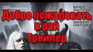 Добро пожаловать в рай Трейлер на русском (2015 | HD 720)