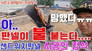 [1일1영상 100일챌린지 101일차]시즌2! 샌드위치…