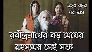 রবীন্দ্রনাথের বড় মেয়ের রহস্যময় সেই সত্য/Rabindranath Tagore Family's unknown fact-my M