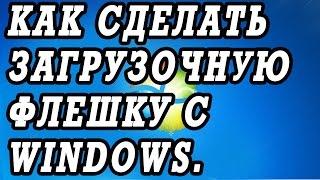 Как сделать загрузочную флешку с WINDOWS 7, XP или 8 программой MULTIBOOT.(В этом видео я покажу, как самому создать загрузочную ЮСБ флешку с виндовс семь, ХП или восьмеркой. http://kom-serv..., 2014-06-27T17:20:25.000Z)