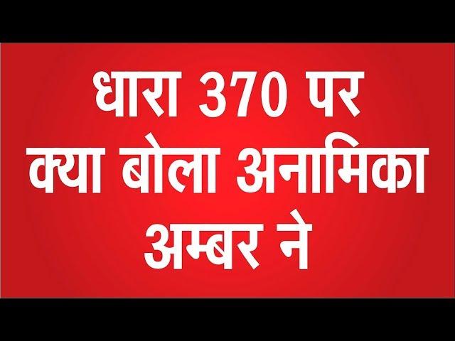 #kavi #hasya #gazal धारा 370 पर क्या बोला अनामिका अम्बर ने
