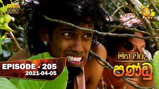 Maha Viru Pandu | Episode 205 | 2021-04-05 Thumbnail